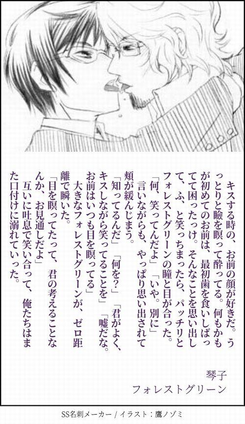 eriara_kiss.jpg