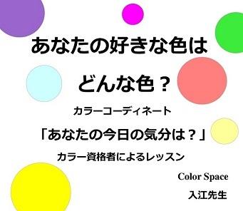 カラーレッスン1