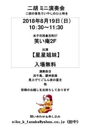 星星姐妹20180819
