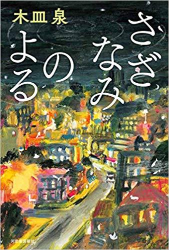 book20180914-1.jpg