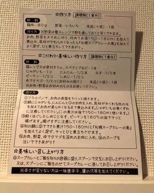 uchigohan20180607-2.jpg