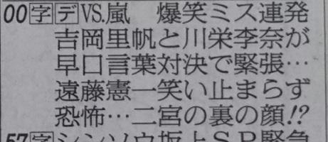 18712朝日新聞
