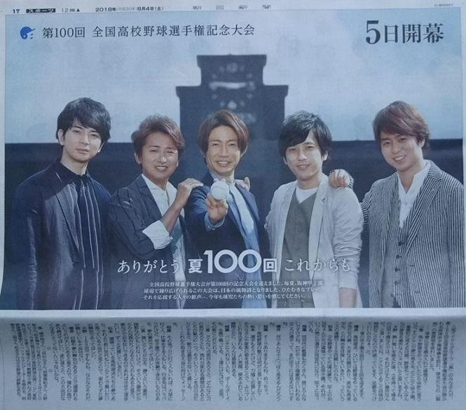 1884朝日新聞a