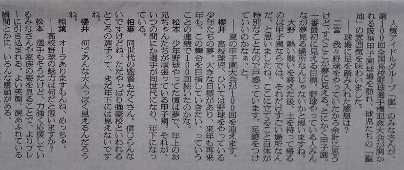 1884朝日新聞c