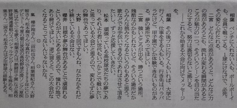 1884朝日新聞d