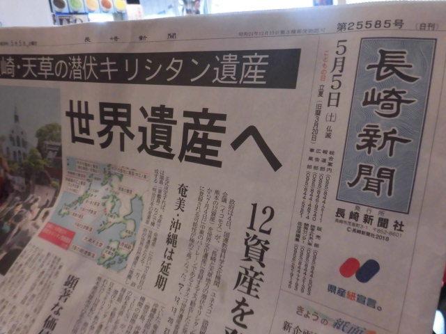 新聞世界遺産関連