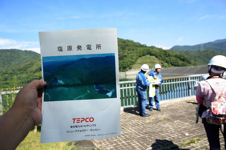 ブログ 塩原ダムのパンフ.jpg