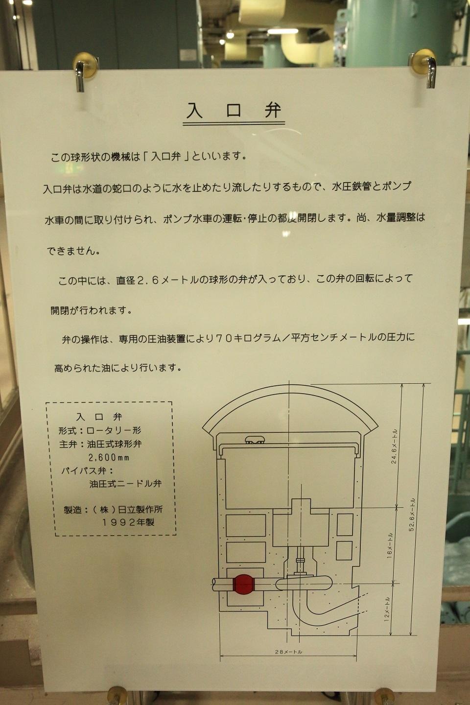 ブログ 入口弁の説明板.jpg