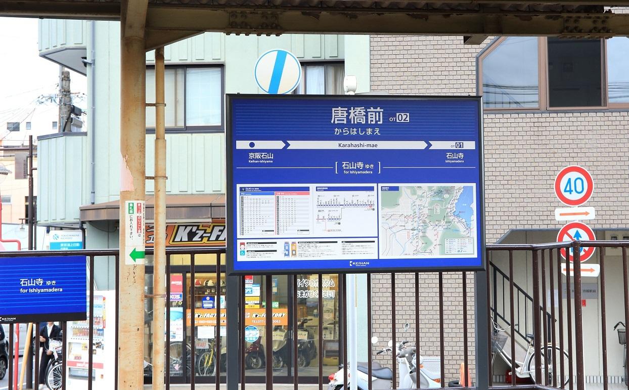ブログ 京阪石山坂本線の唐橋前.jpg