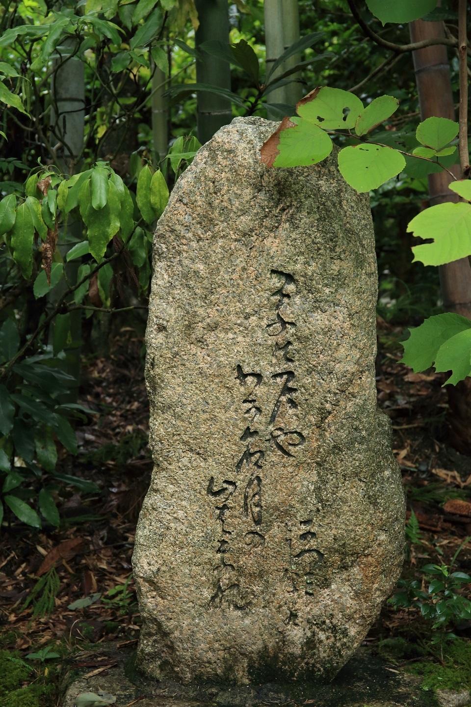 ブログ 昨日行った義仲寺から移築の碑 「草の戸や わが名月の 山はなれ(可都三)」.jpg