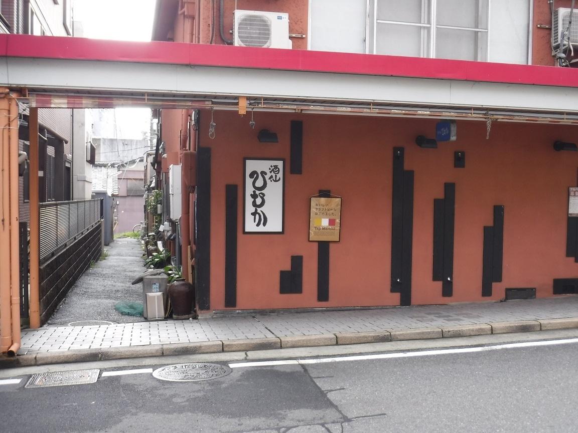ブログ 翌朝の居酒屋.jpg