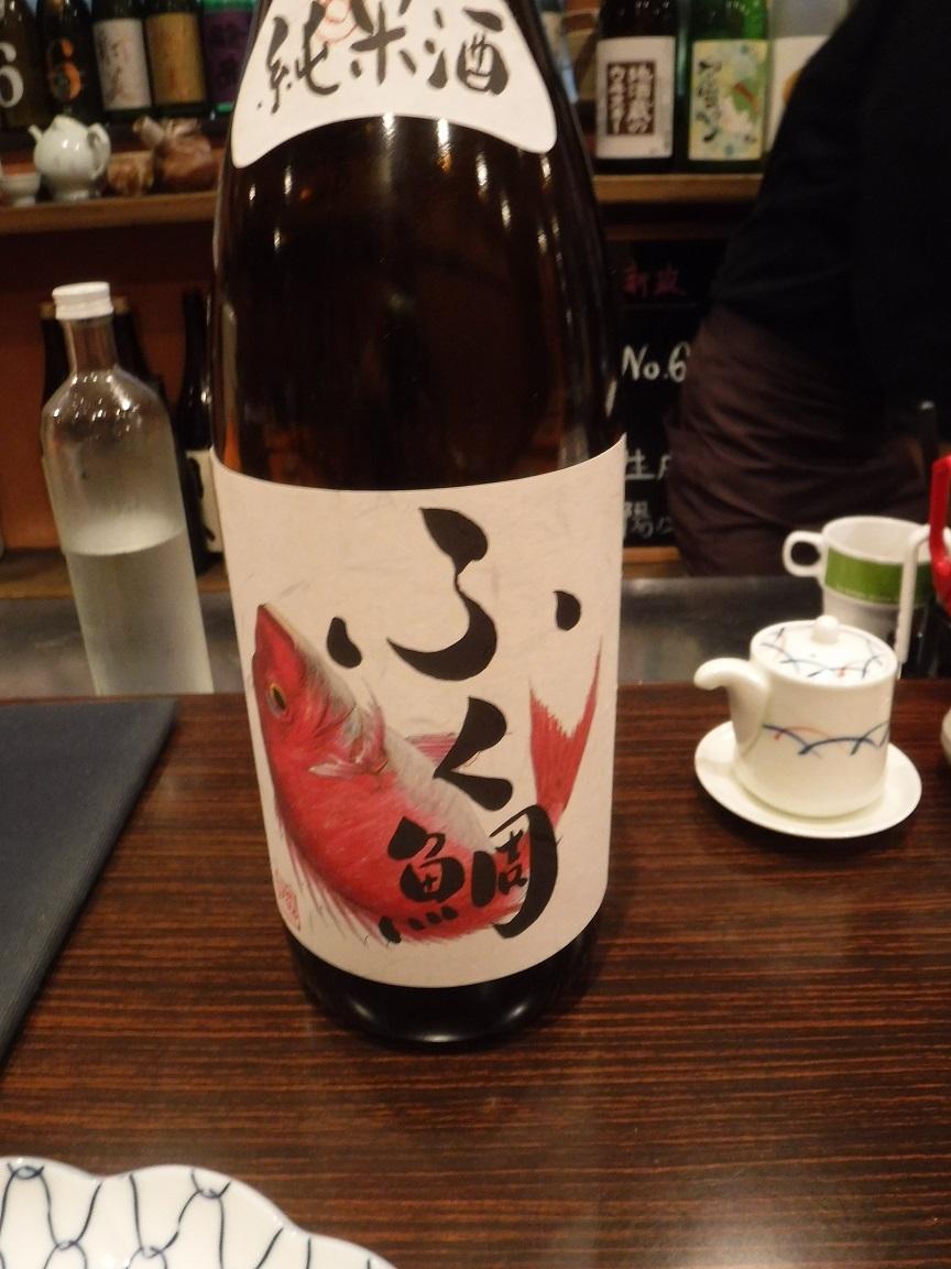 ブログ 地酒のふく鯛.jpg
