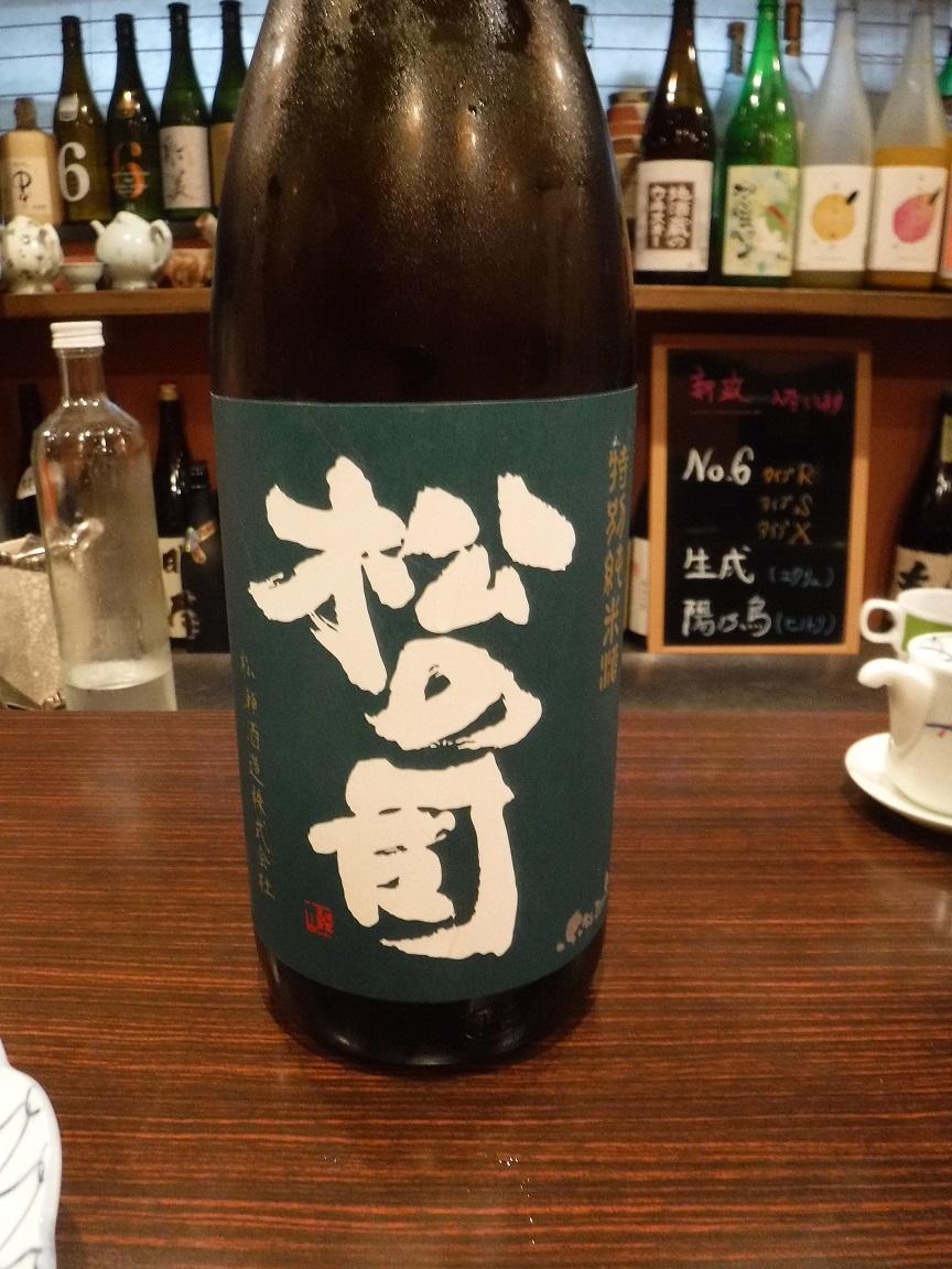 ブログ 二杯目の地酒.jpg
