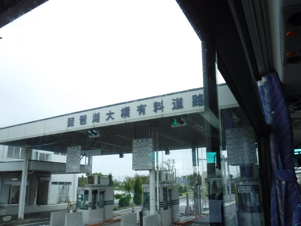 ブログ 琵琶湖大橋は有料道路だったんだね.jpg