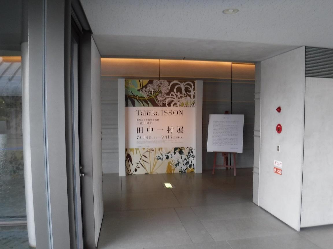 ブログ 2棟目の田中一村展の入口.jpg