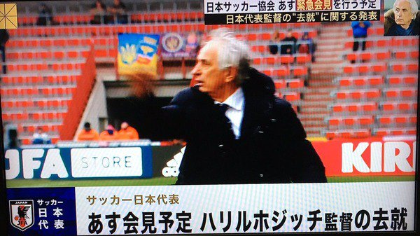 Japanese #football insider claiming #Japan coach Valid #Halilhodzic has been sacked