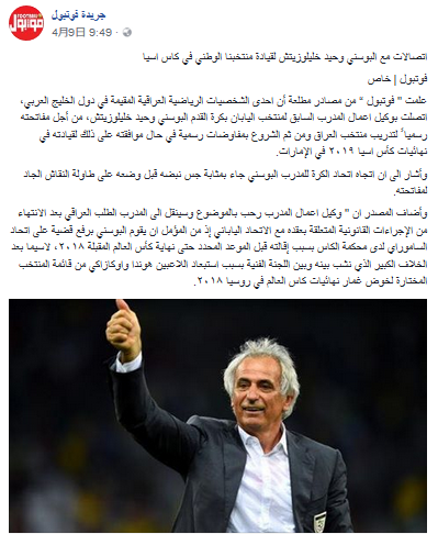 Iraqs Football newspaper claims representatives close to the Iraq FA have contacted Vahid Halilhodžićs agent