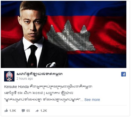 Keisuke Honda 🇯🇵 has been announced as manager of Cambodia
