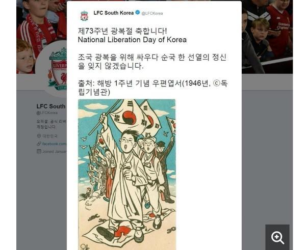 The Official LFC South Korea Twitter account tweeted this picture