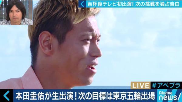 keisuke_honda_eying_2020_olympics_as_overage.jpg