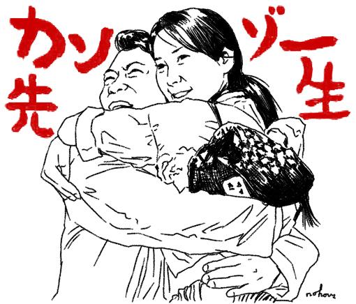 kanzosensei.jpg