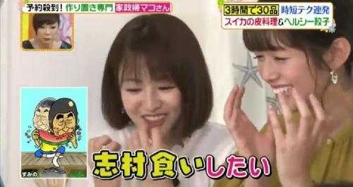 「ヒルナンデス」(日本テレビ/2018年8月29日放送)