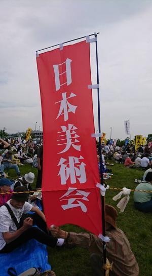 憲法集会180503日本美術会