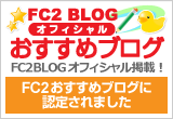 FC2おすすめブログ