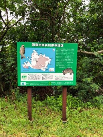 国指定西表鳥獣保護区 看板