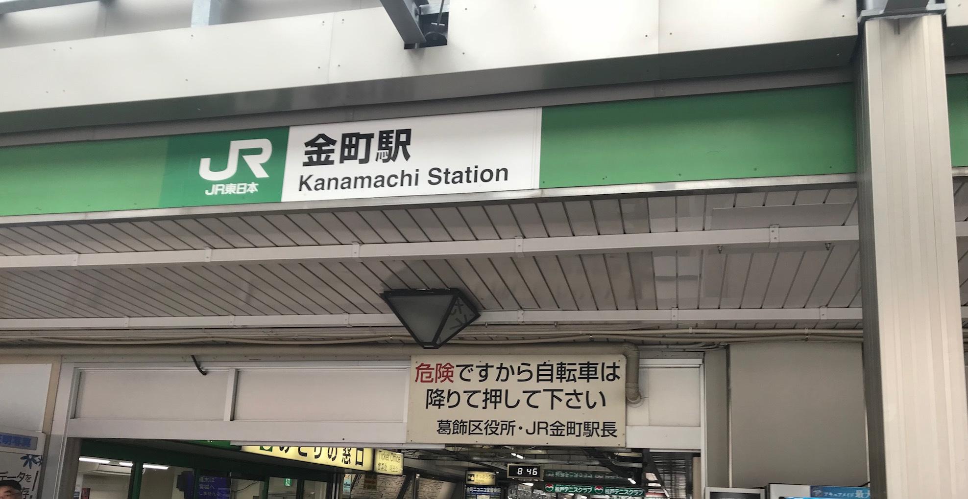 180901金町駅