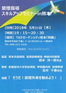 禁煙セミナーin熊本