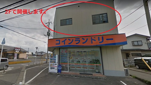 根本ダンススタジオ2