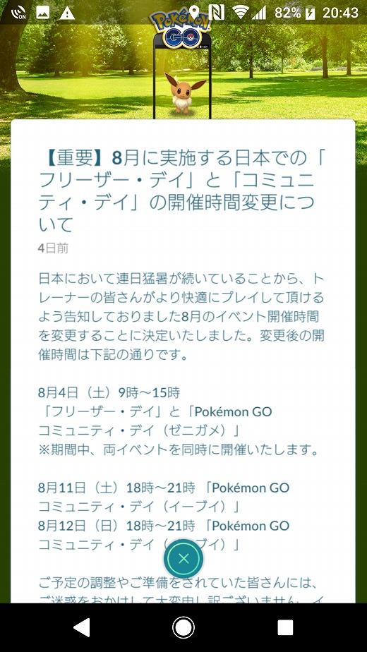 Screenshot_20180804-204345.jpg