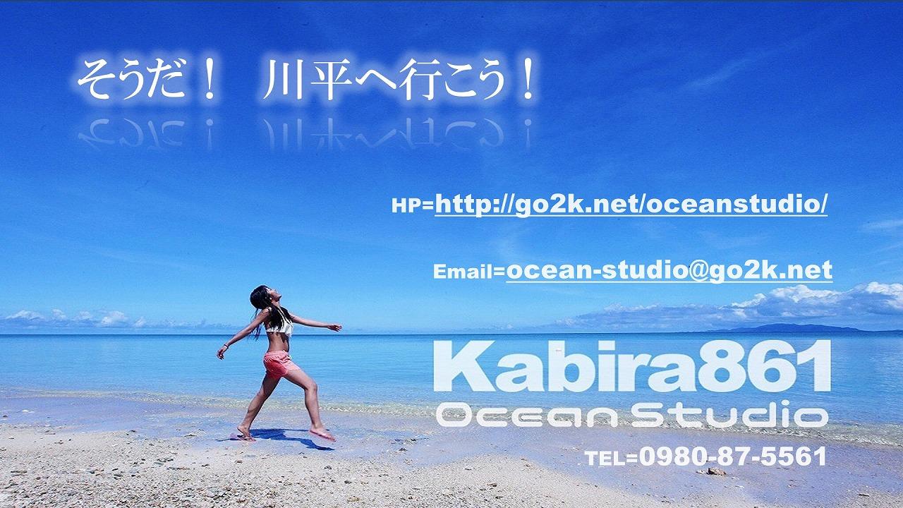 kabira861 omote(最新)