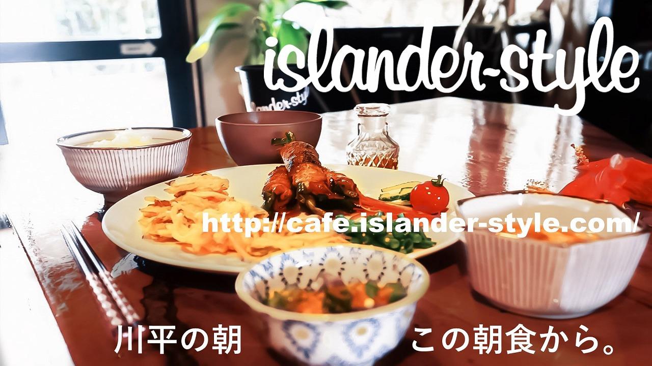 islander style