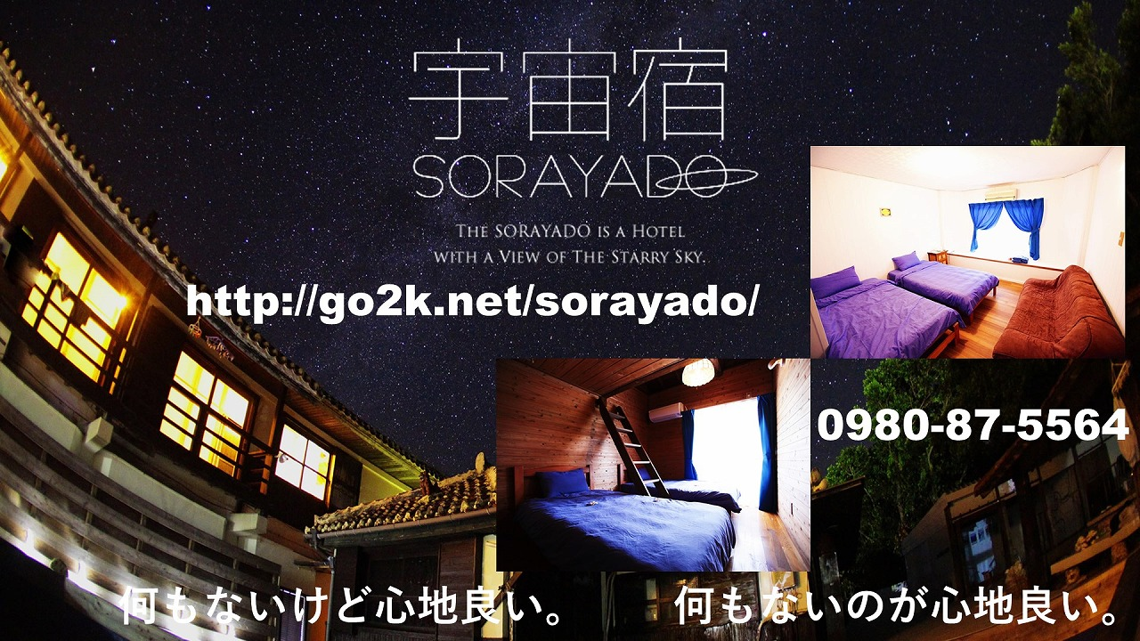 宇宙宿(sorayado)