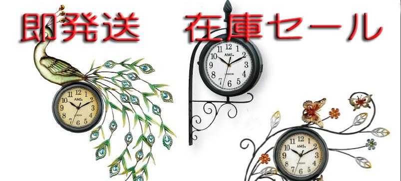 輸入時計在庫セール実施中