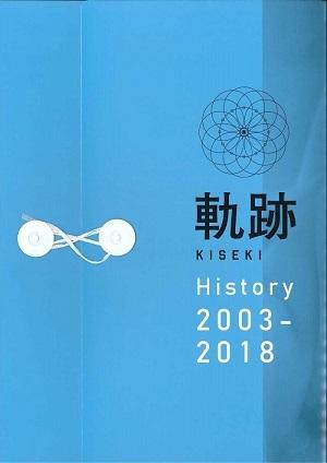 2003-2018軌跡(舩井本社グループ)表紙