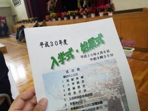 180407入学式