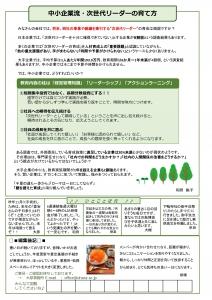 事務所ニュース18/8月号-002