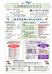 事務所ニュース18/8月号-001
