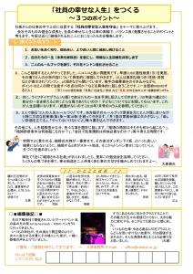 事務所ニュース18/9月号-002