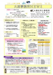 事務所ニュース18/9月号-001