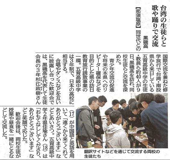 20180511下野新聞