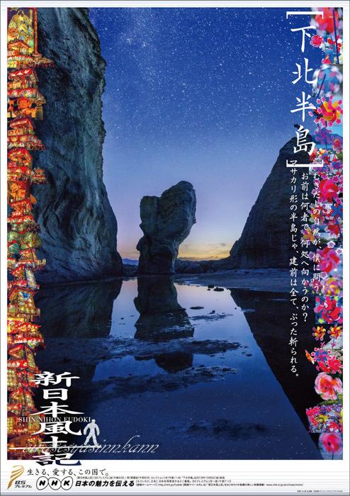 11新日本風土記ポスター_下北半島_最終s[1700]