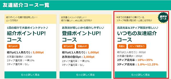 げん玉の友達紹介コース