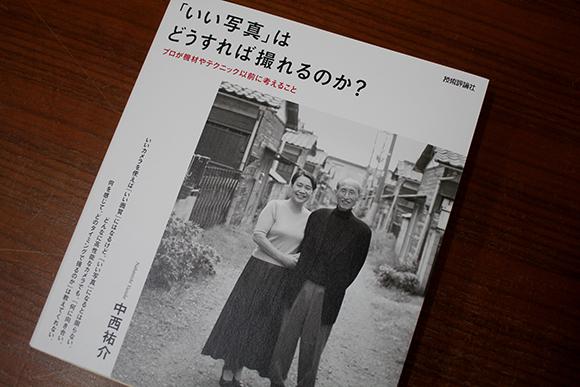 いい写真はどうすれば撮れるのかの本