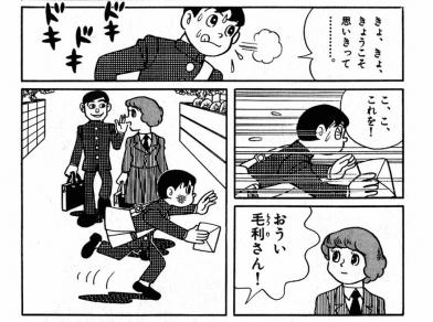 OldComic___藤子F不二雄___恋人製造法001