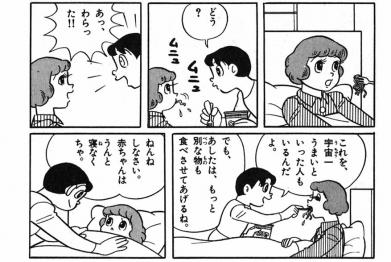 OldComic___藤子F不二雄___恋人製造法002