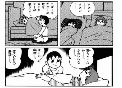 OldComic___藤子F不二雄___恋人製造法003